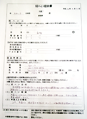 Visa support tokyo kyoto osaka japan oriental tours example of invitation form stopboris Images