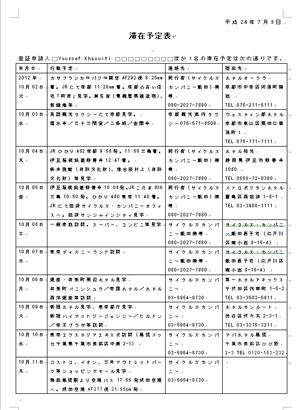Visa support tokyo kyoto osaka japan oriental tours stopboris Gallery